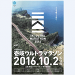 20160713_tokoro_iki_01