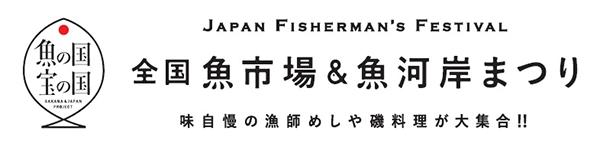 20161107_tokoro_fish_001