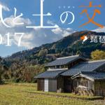 20170114_tokoro_kazetokougei_005