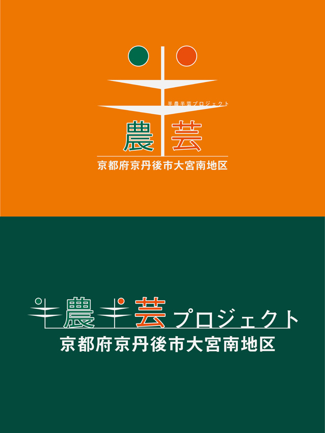 0325_MB半農半芸ロゴ