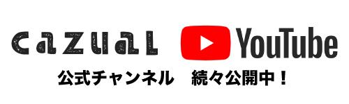 公式チャンネル始動!!